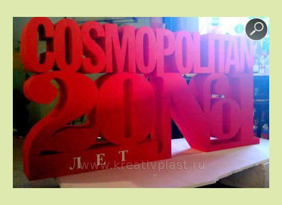 """Объемные буквы из пенопласта Журнал """"Cosmopolitan 20 лет"""""""