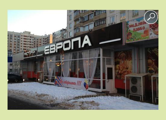 "Световые короба ""Ресторан"" и  ""Европа"""